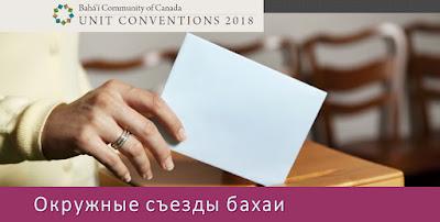 Процесс голосования на окружном съезде бахаи