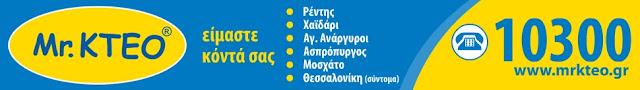 http://www.mrkteo.gr/