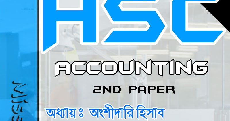 Accounting ebook hsc