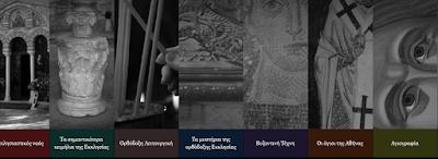 http://www.iaathdigitalmuseum.gr/