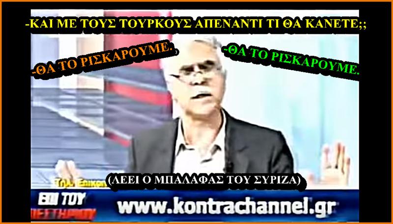 ΜΠΑΛΑΦΑΣ   ΣΥΡΙΖΑ