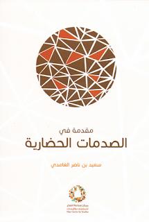 كتاب | مقدمة في الصدمات الحضارية | سعيد بن ناصر الغامدي