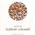 كتاب مقدمة في الصدمات الحضارية pdf سعيد بن ناصر الغامدي
