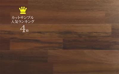 カットサンプル人気ランキング4位・アジアンウォールナット無垢フローリング120巾集成2P塗装