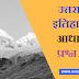 उत्तराखण्ड  इतिहास पर आधारित महत्वपूर्ण  प्रश्न उत्तर [ Uttarakhand GK History ]