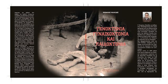 Αποτέλεσμα εικόνας για Μαλκίδης Σμύρνη γενοκτονία