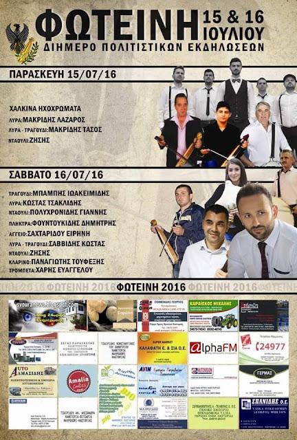 Διήμερο Ποντιακών πολιτιστικών εκδηλώσεων στη Φωτεινή Καστοριάς