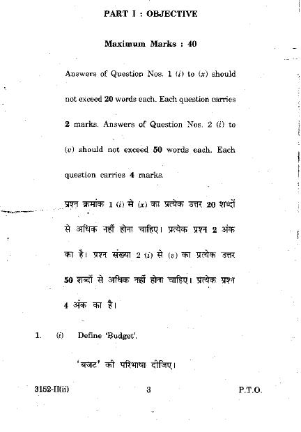 Uniraj B Com Part III Economic Administration and Financial
