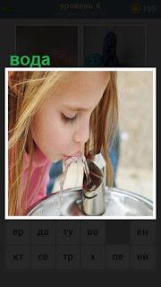 Работает небольшой фонтанчик воды, из которого пьет девочка