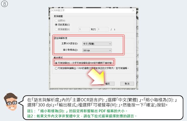 在「語言與解析度」選擇「中文(繁體) 」、「300 dpi」。