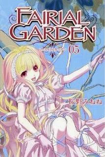 10 [桜野みねね]フェアリアルガーデン 第01 05巻