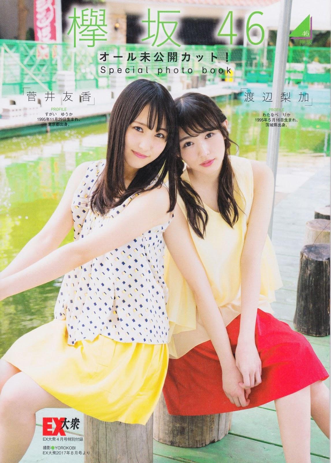 Keyakizaka46, Ex-Taishu 2018 No.04 欅坂46 Special Photobook Part.2 (EX大衆 2018年4月号)