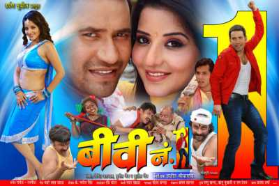 BIWI No.1 Bhojpuri 2013 Superhit Full Movie 400mb HDRip
