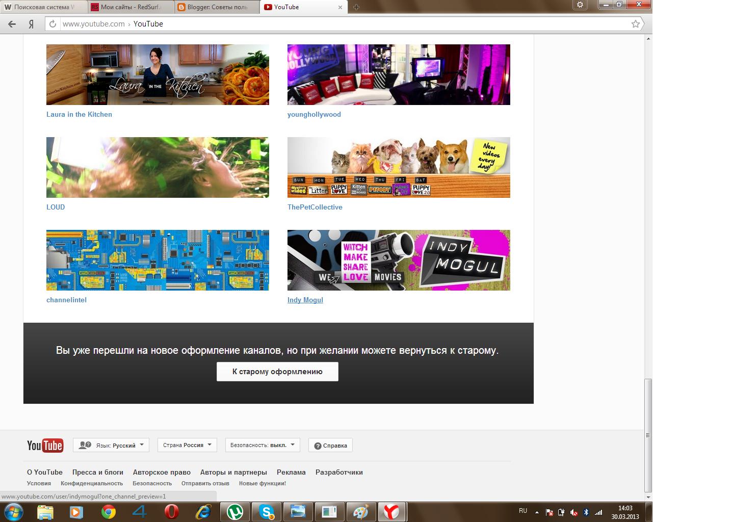 старый дизайн Youtube 7
