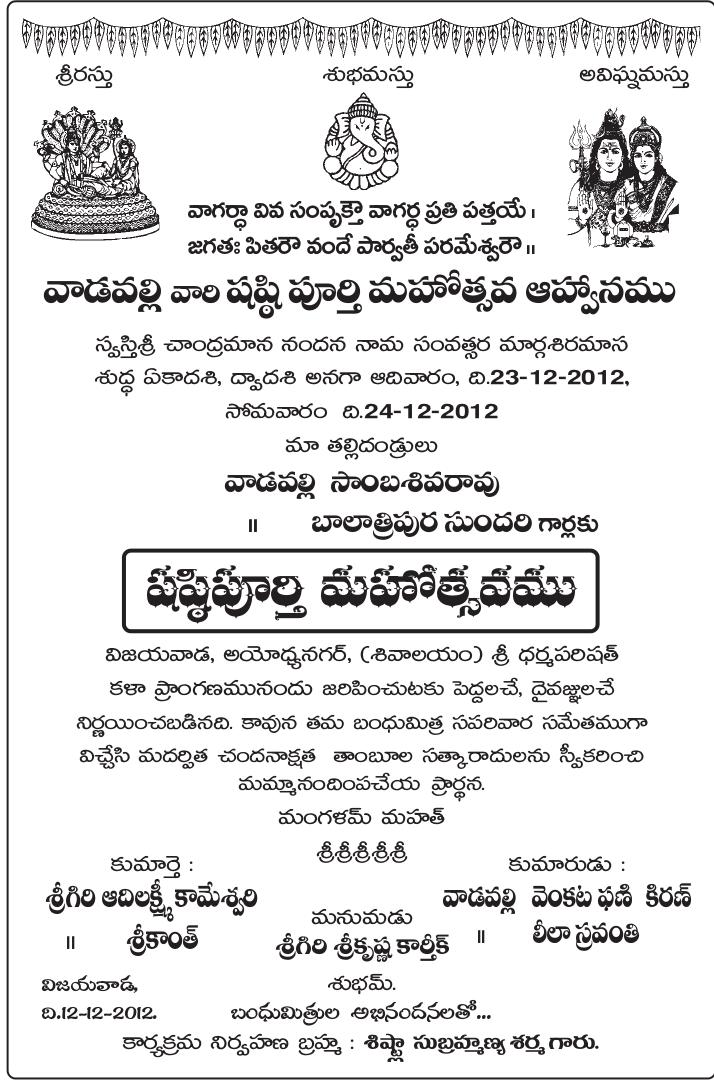 Chennuru Vidhyarthi Shastipurthi Invitation at Vijayawada