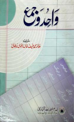 Wahid Wa Jama Urdu PDF Book Free Download