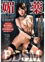 USBA-007 媚薬BDSM 清楚な若妻