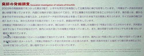 喜名古窯跡の説明の写真