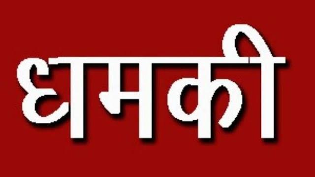 ब्रेकिंग जशपुर :- पत्थलगांव के व्यापारी ने पत्रकार को धमकाया।अश्लील गाली गलौज दी और कहा तुझे चौक में मारूंगा,जिले के पत्रकार एकजुट।