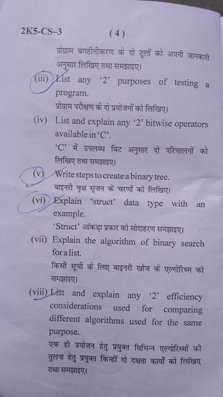 Question Paper of Data Structure Using C (December-2016) of Computer Engineering, 3rd Semester, 2nd Year, Polytechnic BTE Delhi