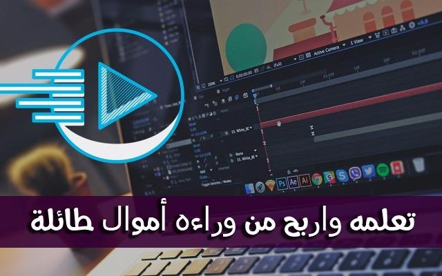 ما هو الموشن جرافيك Motion Graphic ؟ وإليك قنوات عربية لتعلمه ، وكيف تحقق منه أرباح طائلة؟