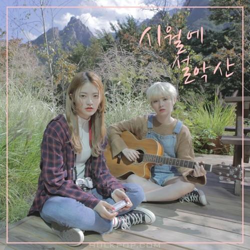 Yebin (DIA), Somyi (DIA) – Autumn – Single