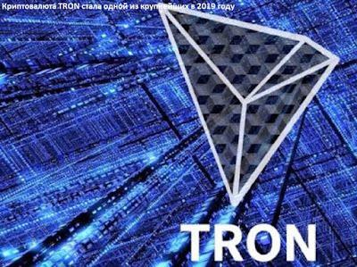 Криптовалюта TRON стала одной из крупнейших в 2019 году