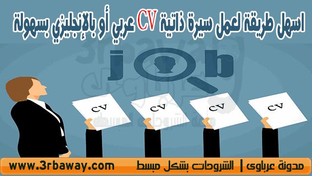 افضل موقع يساعدك لعمل سيرة ذاتية CV سواء بالعربي أو بالإنجليزي بسهولة