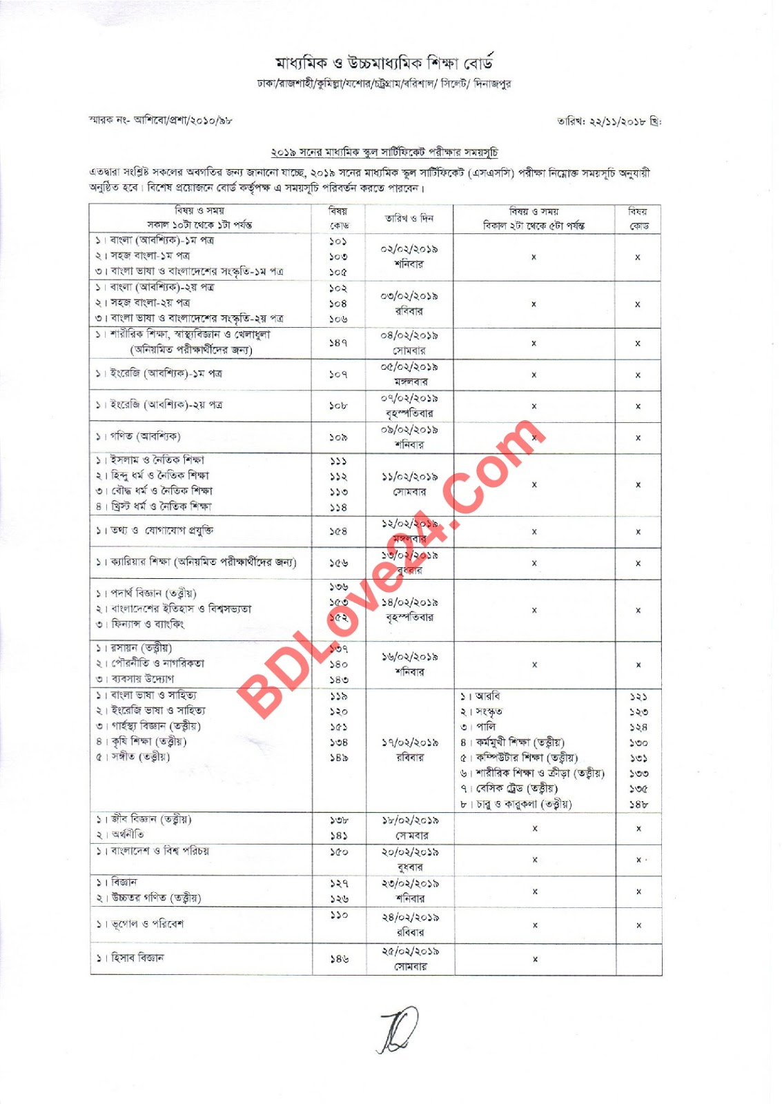 SSC%2BExam%2BRoutine%2B2019%2B%25281%2529 - SSC Exam Routine 2019,Dakhil Exam Time Table 2019,SSC and Dakhil