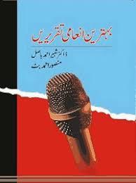 Behtareen Inami Taqreerain Pdf