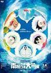 Doraemon Great Adventure In The Antartic Kachi Kochi (2017)