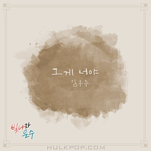 Kim Woo Joo – The Shining Eun Soo OST Part.16
