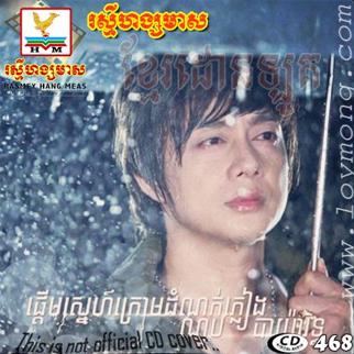 RHM CD VOL 468 - Phdeum Sne kroum domnok teok phleang