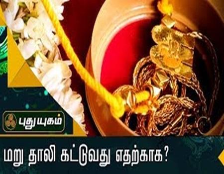 Maru Thaali Kattuvathu Etharkkaaka..? | Puthuyugam Tv