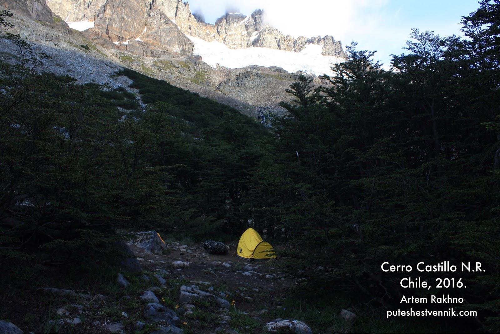 Палатка в лесу возле гор Серро-Кастильо
