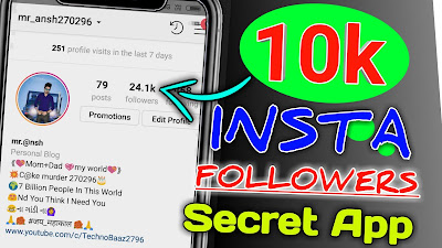 Instagram Auto followers| How to increase instagram