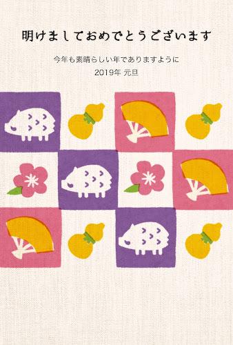 猪と扇子とひょうたんの手ぬぐいデザイン年賀状(亥年)