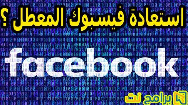 طريقة استرجاع حساب فيسبوك المعطل