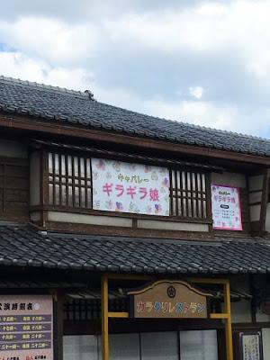 Gintama Live Action Menampilkan Foto Latar Settingnya