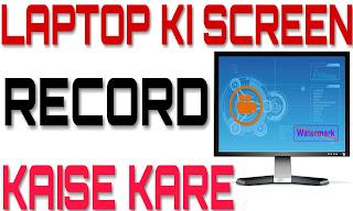 Computer Ki Screen Kaise Record Kare