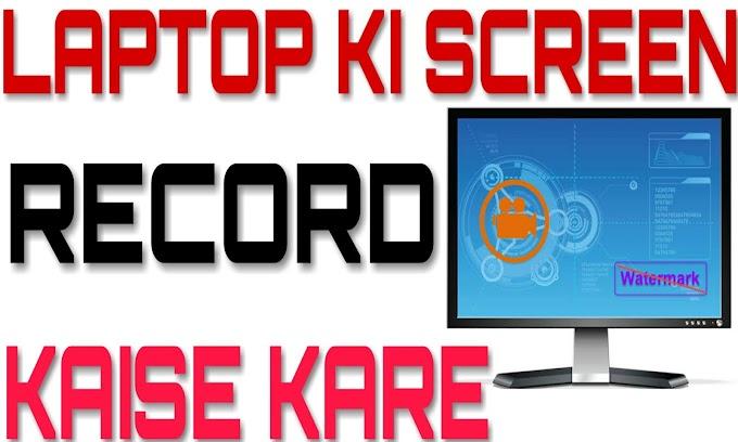 Computer Ki Screen Kaise Record Kare?