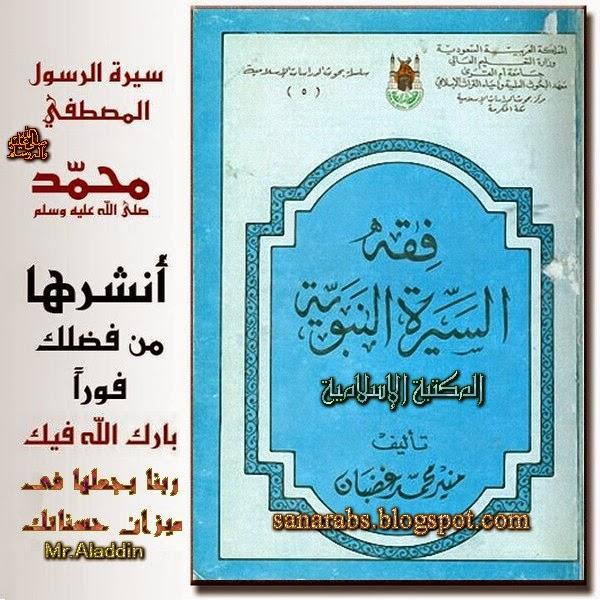 كتاب فقه السيرة البوطي pdf