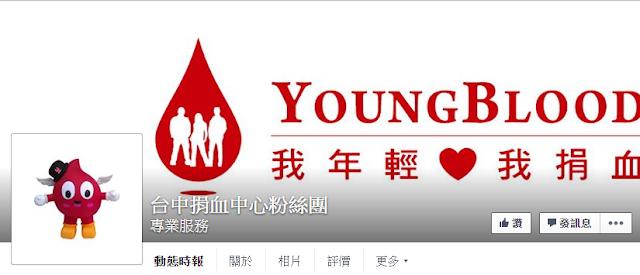 2015 11 12 125338 - 台中捐血站資訊│目前O與AB型血液嚴重不足,歡迎民眾捲起袖子秀愛心