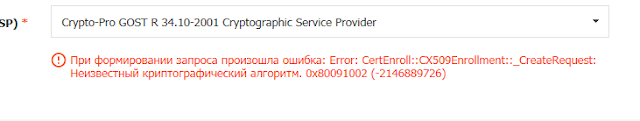 Error: CertEnroll::CX509Enrollment::_CreateRequest