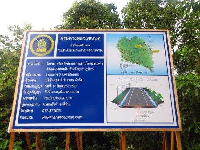 Информация о новой дороги