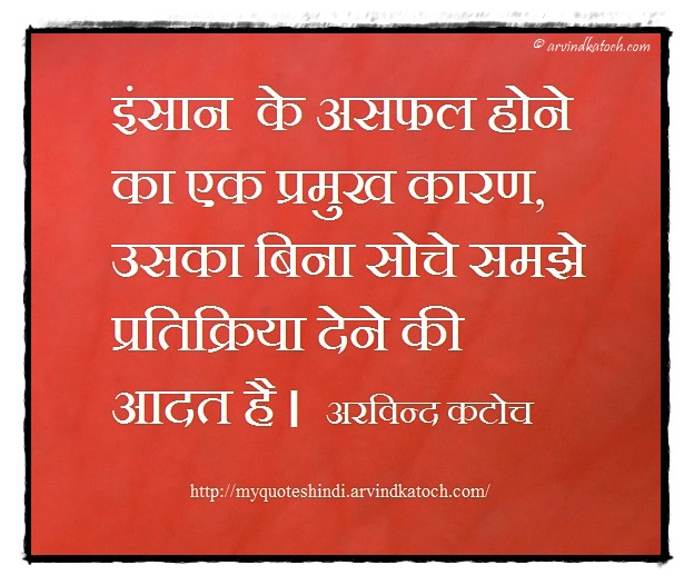Hindi Quote, reasons, human failure, react, Arvind Katoch, Hindi Thought,