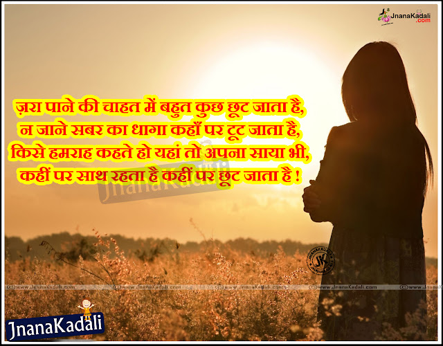 Hindi font best Love Quotes, Love Shayari in Hindi Font, Hindi Language Best Love Quotes, Love Quotes 2014, best Hindi Love Quotations Wallpapers