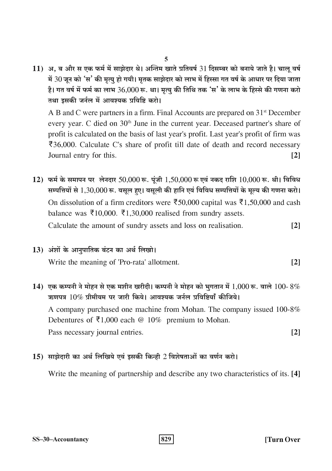 RBSE class 12th 2017 Accountancy question paper