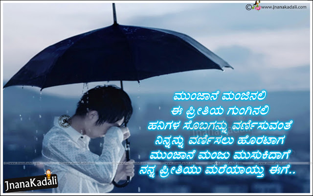 Sad Kannada Kavanagalu for Girls,  Best Kannada Kavanagalu images, Love Quotes and 2017 Kannada Preethi pictures, kannada kavanagalu on love, heart touching kannada love failure messages and status images.Most Popular Kannada Language Quotes and Messages about Love, Love Kannada Messages and Quotations images, Inspiring Kannada Language Love Meaning Quotes, Subha Nudi Daily in Kannada Language, good Prema Quotes in Kannada Language, Preethi Quotes and Messages in kannada Language.New Kannada new Love Status for Fb, Most Popular Love Sayings in Kannada Language, One side love quotes and Pictures free, Best Kannada Movie Love Dialogues and quotations, Love Failure Quotes For Boys In Kannada with nice images, Best Top 10 Kannada love pics Free online.