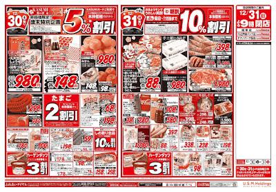 【PR】フードスクエア/越谷ツインシティ店のチラシ12月30日号